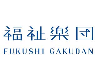 Fukushigakudan, social welfare corporation